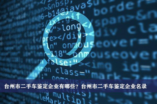 台州市二手车鉴定公司有哪些?台州二手车鉴定企业名录