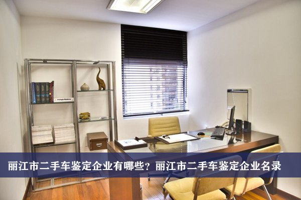 丽江市二手车鉴定公司有哪些?丽江二手车鉴定企业名录