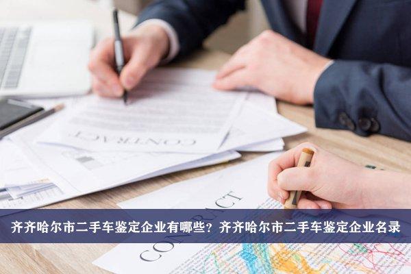 齐齐哈尔市二手车鉴定公司有哪些?齐齐哈尔二手车鉴定企业名录