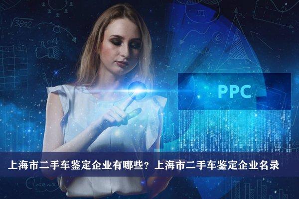上海市二手車鑒定公司有哪些?上海二手車鑒定企業名錄