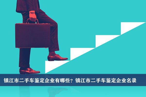 镇江市二手车鉴定公司有哪些?镇江二手车鉴定企业名录