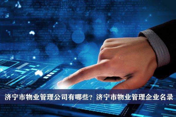 济宁市物业管理公司有哪些?济宁物业管理企业名录