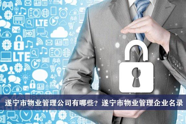 遂宁市物业管理公司有哪些?遂宁物业管理企业名录