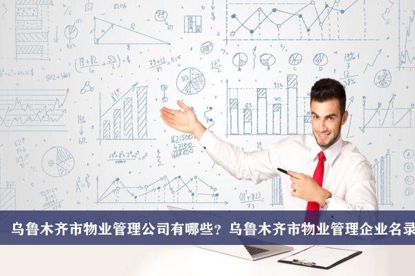 烏魯木齊市物業管理公司有哪些?烏魯木齊物業管理企業名錄