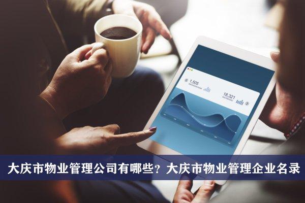 大庆市物业管理公司有哪些?大庆物业管理企业名录