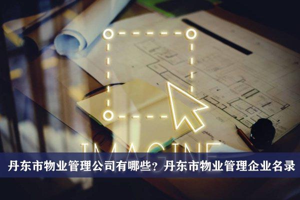 丹东市物业管理公司有哪些?丹东物业管理企业名录