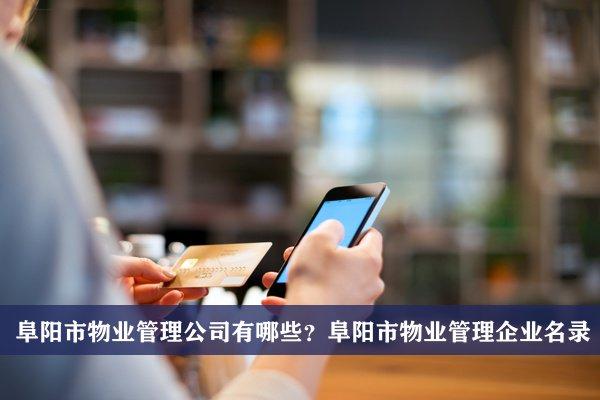 阜阳市物业管理公司有哪些?阜阳物业管理企业名录