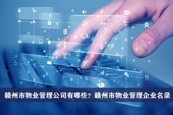 赣州市物业管理公司有哪些?赣州物业管理企业名录