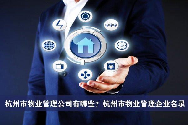 杭州市物业管理公司有哪些?杭州物业管理企业名录