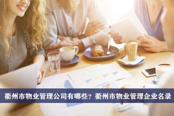 衢州市物业管理公司有哪些?衢州物业管理企业名录