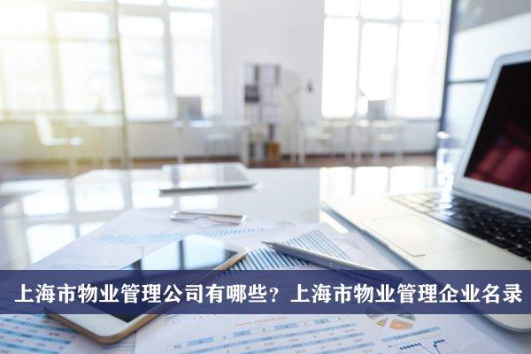 上海市物业管理公司有哪些?上海物业管理企业名录
