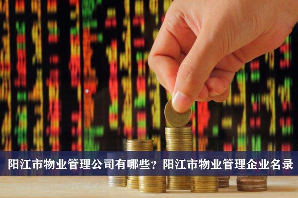 阳江市物业管理公司有哪些?阳江物业管理企业名录