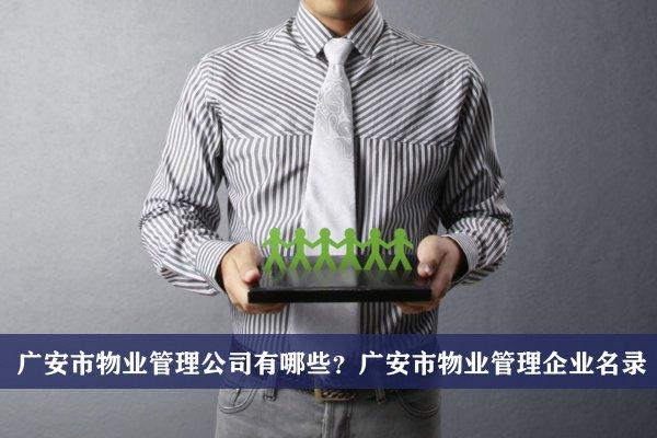 广安市物业管理公司有哪些?广安物业管理企业名录