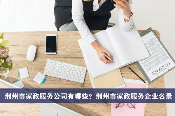 荆州市家政服务公司有哪些?荆州家政服务企业名录