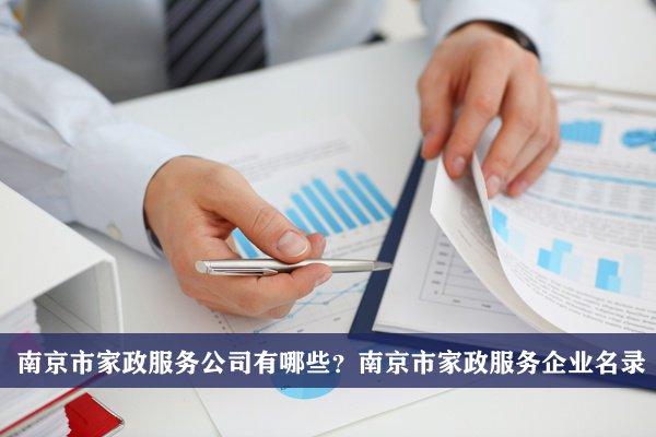 南京市家政服务公司有哪些?南京家政服务企业名录