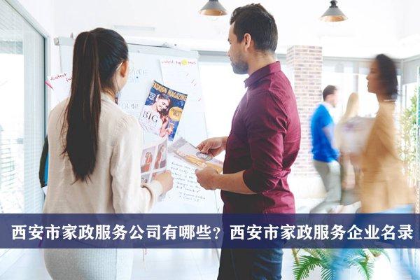 西安市家政服务公司有哪些?西安家政服务企业名录