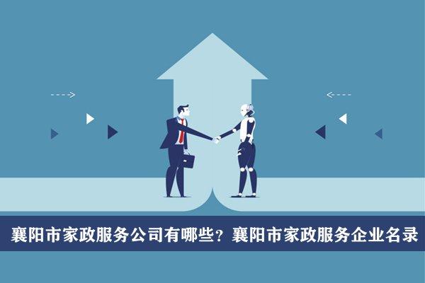 襄阳市家政服务公司有哪些?襄阳家政服务企业名录