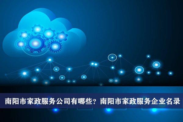 南阳市家政服务公司有哪些?南阳家政服务企业名录