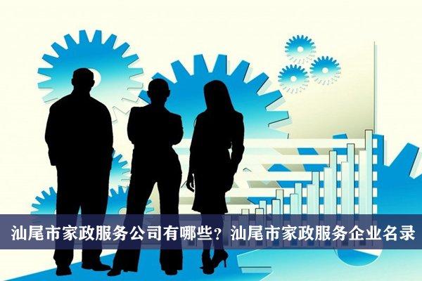 汕尾市家政服务公司有哪些?汕尾家政服务企业名录