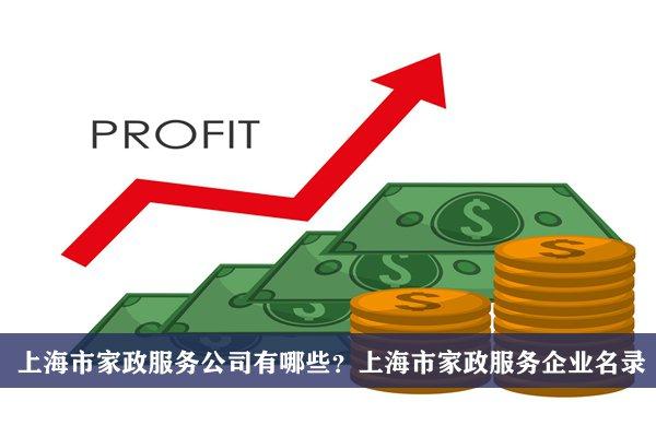 上海市家政服务公司有哪些?上海家政服务企业名录