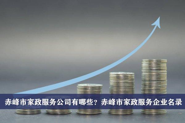 赤峰市家政服务公司有哪些?赤峰家政服务企业名录