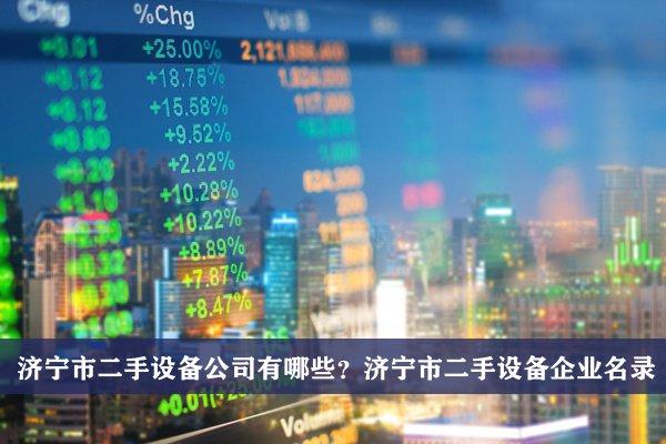 济宁市二手设备公司有哪些?济宁二手设备企业名录