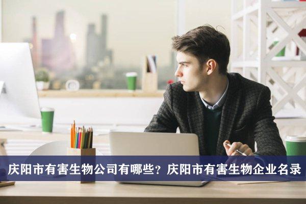 庆阳市有害生物公司有哪些?庆阳有害生物企业名录