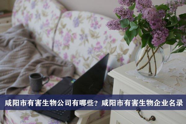 咸阳市有害生物公司有哪些?咸阳有害生物企业名录
