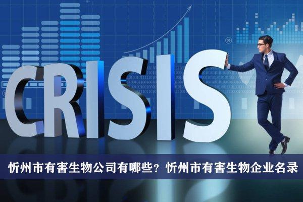 忻州市有害生物公司有哪些?忻州有害生物企业名录