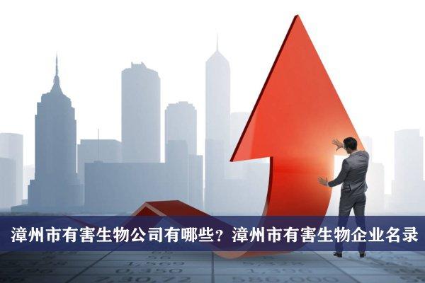 漳州市有害生物公司有哪些?漳州有害生物企业名录