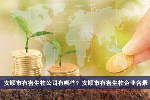 安顺市有害生物公司有哪些?安顺有害生物企业名录