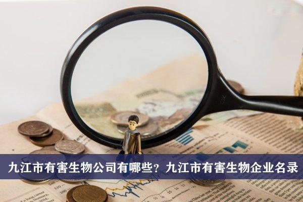 九江市有害生物公司有哪些?九江有害生物企业名录