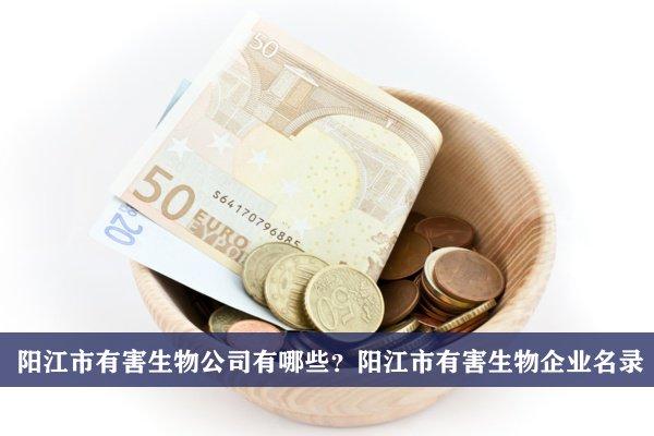 阳江市有害生物公司有哪些?阳江有害生物企业名录
