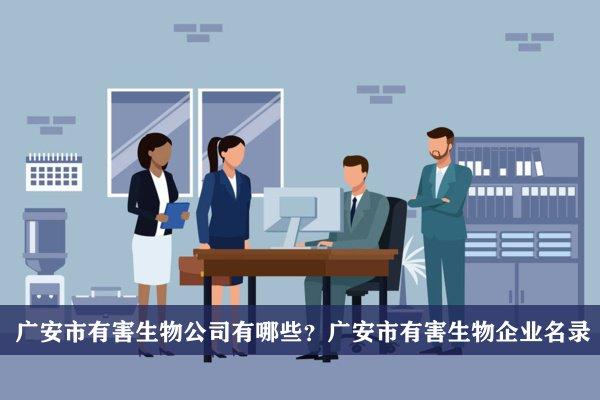 广安市有害生物公司有哪些?广安有害生物企业名录