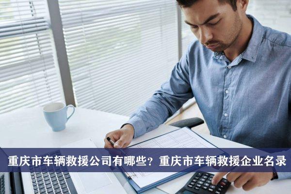 重庆市车辆救援公司有哪些?重庆车辆救援企业名录