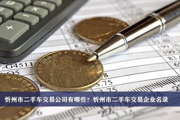 忻州市二手车交易公司有哪些?忻州二手车交易企业名录