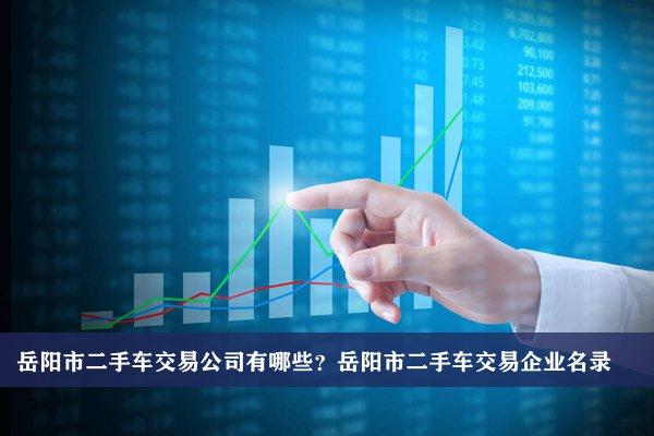 岳阳市二手车交易公司有哪些?岳阳二手车交易企业名录