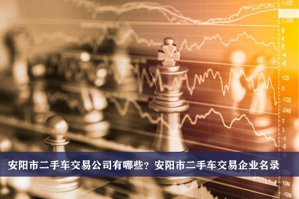 安阳市二手车交易公司有哪些?安阳二手车交易企业名录