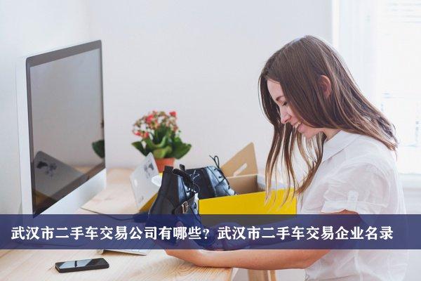 武汉市二手车交易公司有哪些?武汉二手车交易企业名录