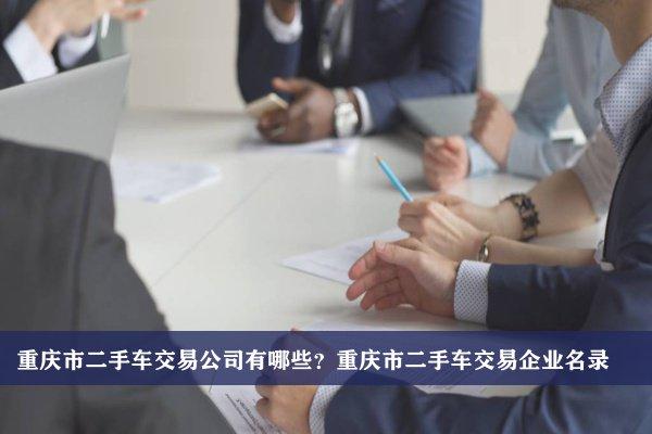 重庆市二手车交易公司有哪些?重庆二手车交易企业名录