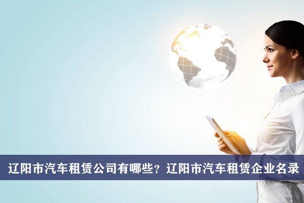 辽阳市汽车租赁公司有哪些?辽阳汽车租赁企业名录