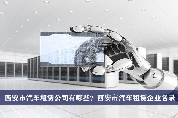 西安市汽车租赁公司有哪些?西安汽车租赁企业名录