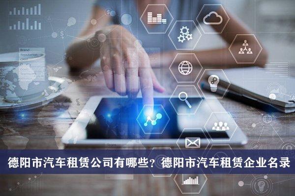 德阳市汽车租赁公司有哪些?德阳汽车租赁企业名录