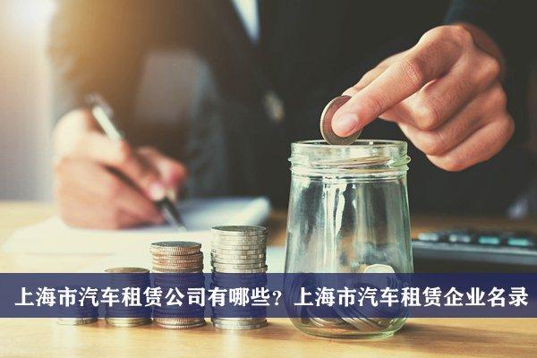 上海市汽车租赁公司有哪些?上海汽车租赁企业名录