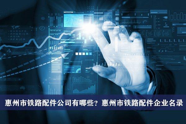 惠州市铁路配件公司有哪些?惠州铁路配件企业名录