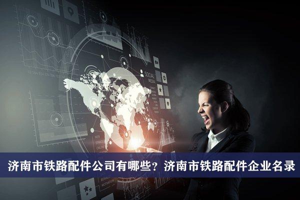 济南市铁路配件公司有哪些?济南铁路配件企业名录