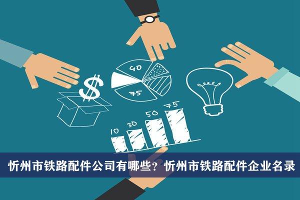 忻州市铁路配件公司有哪些?忻州铁路配件企业名录