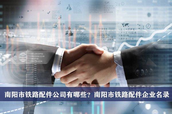 南阳市铁路配件公司有哪些?南阳铁路配件企业名录