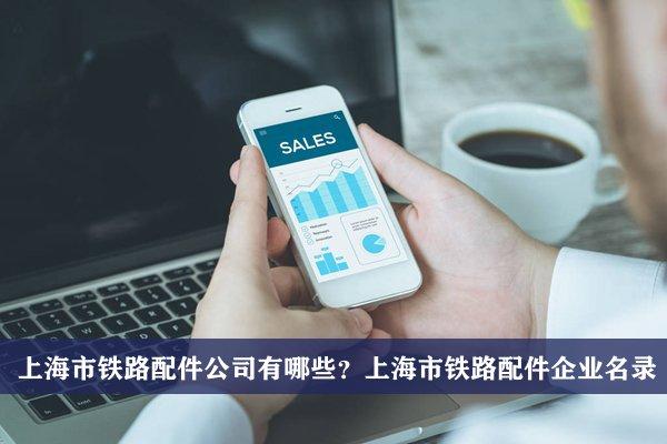 上海市铁路配件公司有哪些?上海铁路配件企业名录