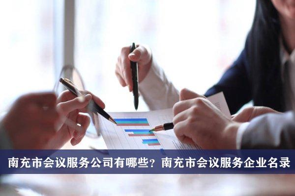 南充市会议服务公司有哪些?南充会议服务企业名录